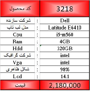 Dell E6410