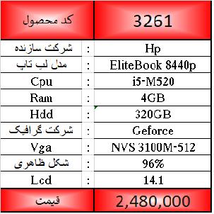 اچ پی Hp 8440P