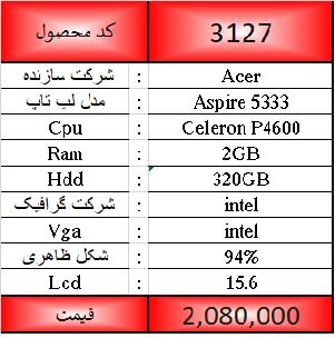 ایسر Acer Aspire 5333