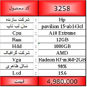 اچ پی Hp 15-ab143cl