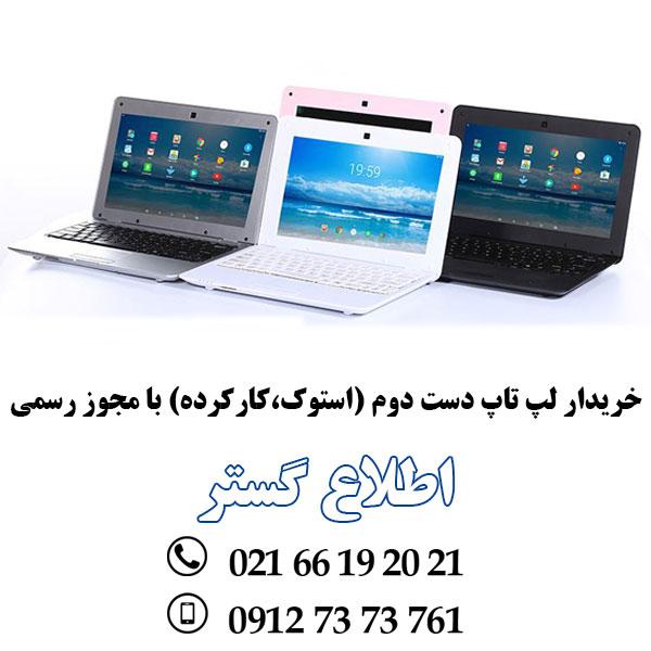 قیمت و فروش و خریدار لپ تاپ دست دوم و استوک و کارکرده با مجوز رسمی