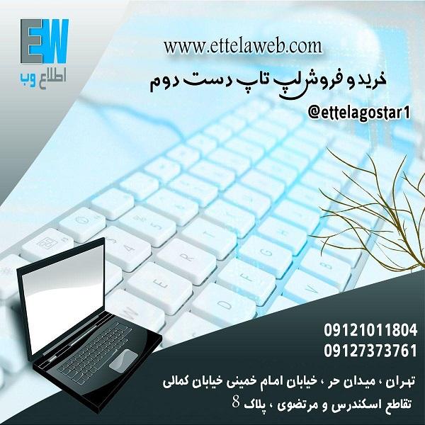 بازار لپ تاپ دست دوم تهران