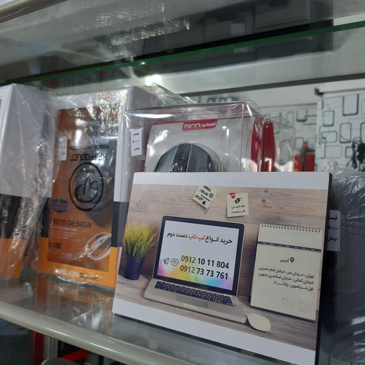 خریدار لپتاپ ایسوس دست دوم به قیمت مناسب در تهران