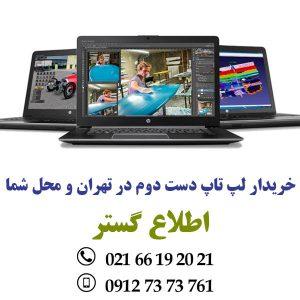 خریدار لپ تاپ دست دوم در محل | لپ تاپ کارکرده | لپ تاپ استوک | در تهران و محل شما