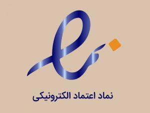 نماد اعتماد الکترونیکی لپ تاپ استوک