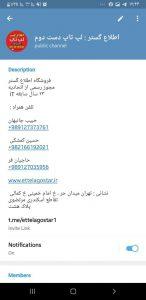 کانال تلگرام اطلاع گستر