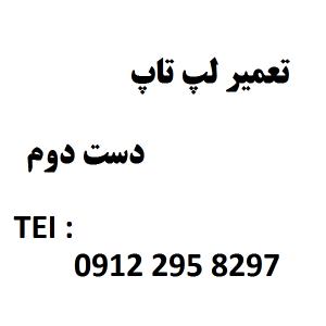 تعمیر لپ تاپ دست دوم در تهران