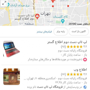 نشانی مکان فروشگاه لپ تاپ دست دوم در گوگل مپ Google maps