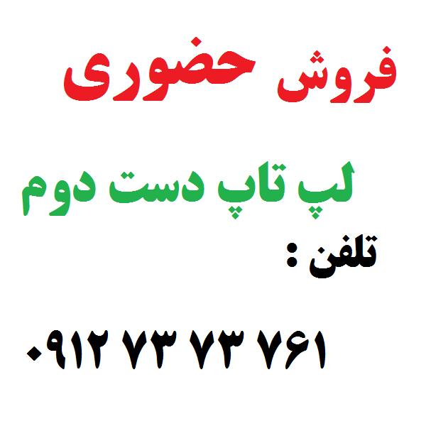 فروش حضوری لپ تاپ دست دوم در تهران