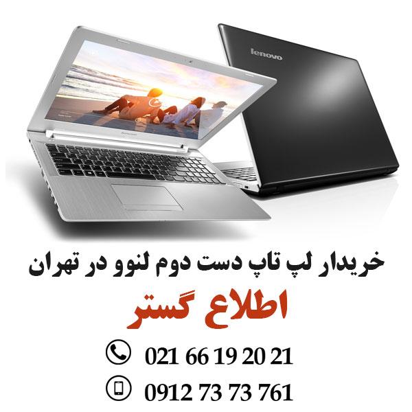 خریدار لپ تاپ دست دوم لنوو در تهران