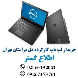 خریدار لپ تاپ کارکرده دل در استان تهران