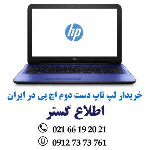 فروش و خریدار لپ تاپ دست دوم اچ پی در ایران