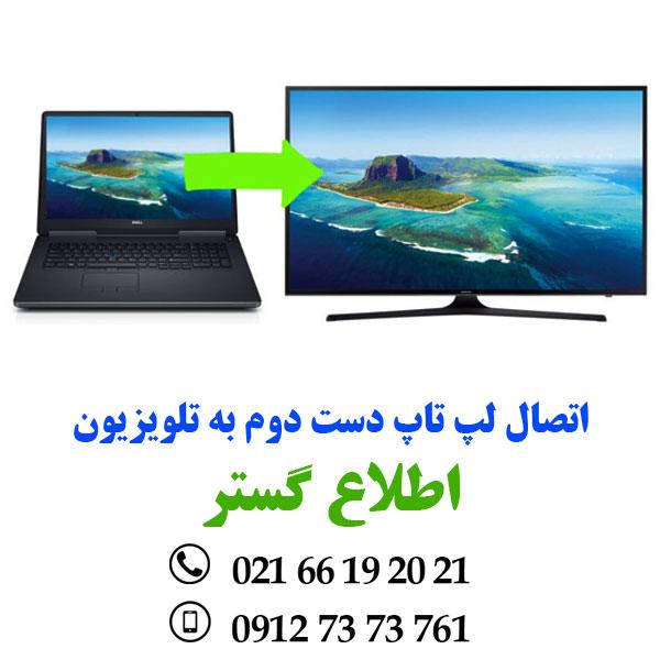 اتصال لپ تاپ دست دوم به تلویزیون   آموزش انواع روش های اتصال