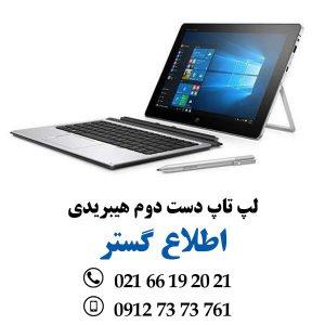 قیمت و فروش لپ تاپ دست دوم هیبریدی