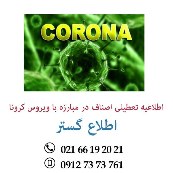 اطلاعیه تعطیلی اصناف در مبارزه با ویروس کرونا