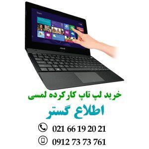 قیمت و فروش و خرید لپ تاپ کارکرده لمسی
