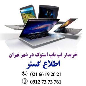 خریدار لپ تاپ استوک در شهر تهران