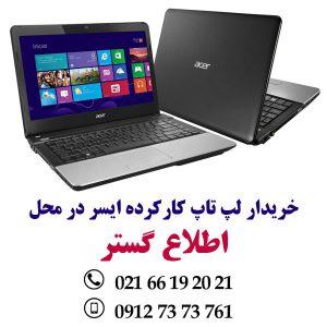 قیمت و خریدار لپ تاپ کارکرده ایسر در محل