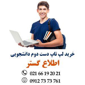قیمت و فروش و خرید لپ تاپ دست دوم دانشجویی