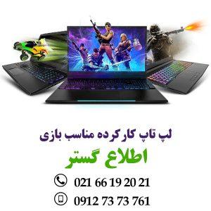 قیمت و فروش و خرید لپ تاپ کارکرده مناسب بازی