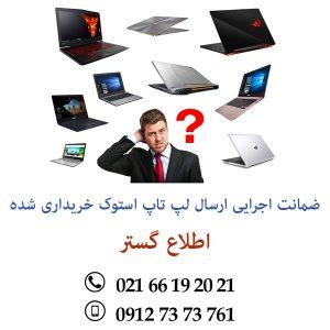ضمانت اجرایی ارسال لپ تاپ استوک خریداری شده