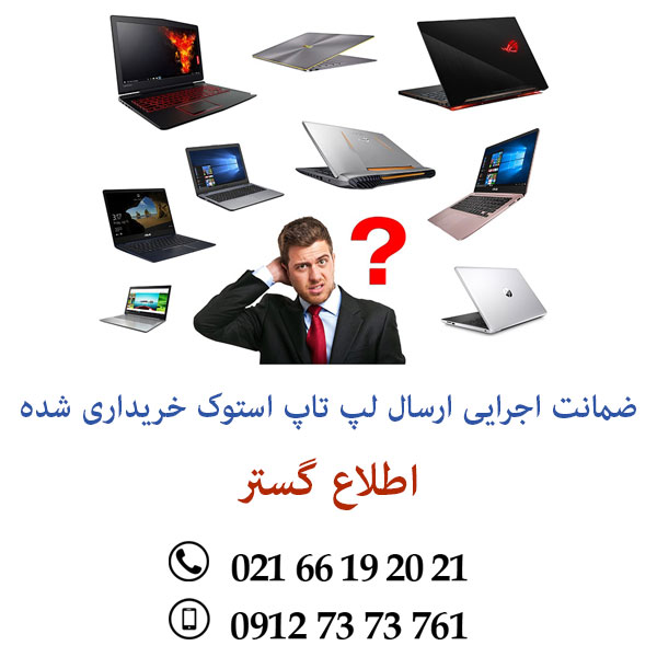 ضمانت اجرایی ارسال لپ تاپ استوک خریداری شده ازجانب فروشگاه اطلاع وب چیست؟