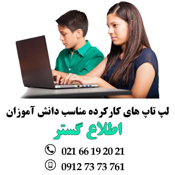 قیمت و خرید و فروش لپ تاپ کارکرده مناسب دانش آموزان
