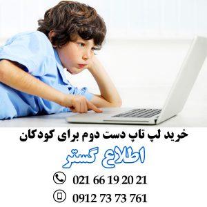 قیمت و فروش و خرید لپ تاپ دست دوم برای کودکان