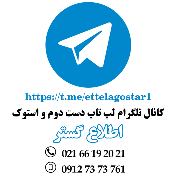 کانال تلگرام لپ تاپ دست دوم