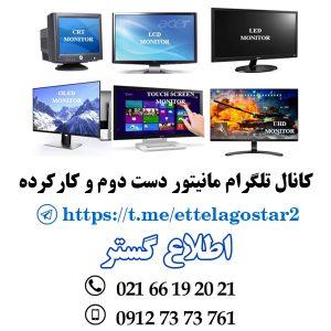 قیمت و خرید و فروش در کانال تلگرام مانیتور دست دوم