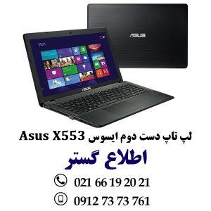 قیمت و خرید و فروش لپ تاپ دست دوم ایسوس X553