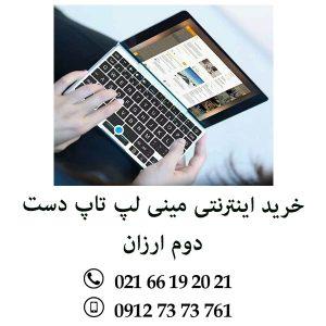خرید اینترنتی مینی لپ تاپ دست دوم ارزان