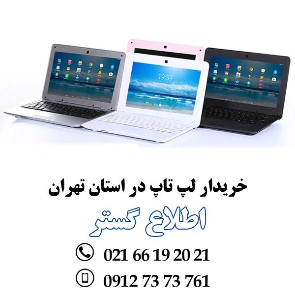 خریدار لپ تاپ در استان تهران