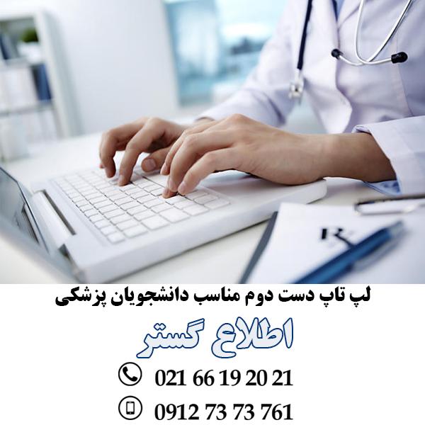 قیمت و فروش لپ تاپ دست دوم مناسب دانشجویان پزشکی