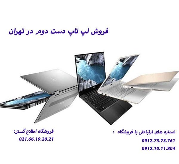 فروش لپ تاپ دست دوم در تهران